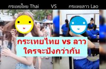 กินกันไม่ลง! เปรียบเทียบชัดๆระหว่าง กระเทยไทย กับ กระเทยลาว ใครจะสวยกว่ากัน มาดู (มีคลิป)