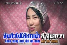 ต๊ะตุ่นตวงเวอร์ชั่นภาษาไทย โดยเฟรม เดอะสตาร์ งานนี้ไม่ได้มาเต้น ร้องล้วนๆเพราะมาก