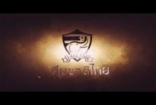 ตัวอย่างหนัง ทีมชาติไทย Thailand Football Movie