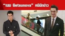 """""""เนม Getsunova"""" หนีนักข่าว หลังควง """"คิดตี้"""" เที่ยวฮ่องกง"""