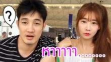 อ้วน รังสิต ถามแฟนสาว ปาร์ค ฮยอนซอน ว่ากลับเกาหลีแล้วทำงานอะไร? และนี่คือคำตอบ