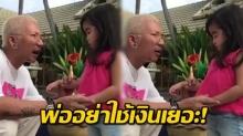 น่าเอ็นดู! แตงไทย บอก พ่อแจ๊ส อย่าใช้เงินเยอะ เพราะเหตุผลนี้!?(ชมคลิป)