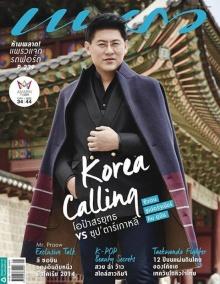 โอปป้ายุทธบุกเกาหลี แชะภาพลงนิตยสารแพรว