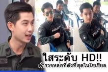 ใสระดับ HD!! ตำรวจหล่อที่ดังที่สุดในโซเชียลตอนนี้... : แรงชัดจัดเต็ม
