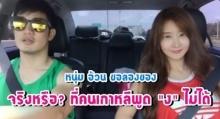 อ้วน รังสิต ถาม แฟนสาว ปาร์ค ฮยอนซอน ทำไมคนเกาหลีถึงพูด ง ไม่ได้