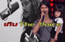 เสียงสวรรค์ชัดๆ !! เกิบ The Voice โคฟเวอร์เพลง โคตรกินใจอีกแล้ว ยิ่งฟังยิ่งหลงรัก !!