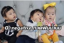 ทั้งฮา ทั้งน่ารัก !! แม่กิ๊บ ตัด MV เป่าเปา,ดีแลน,ปริม และ O-negative ภาคฟันน้ำนม
