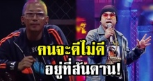 อดีตตลกดัง โชว์สกิลแร็ปผสมฉ่อย ใน SMTM Thailand ลั่น คนจะดีไม่ดีอยู่ที่สันดาน! (คลิป)