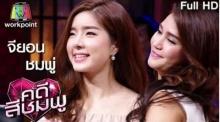 ฮาทั้งโซเชียล!! ใครจะคิดว่า จียอน จะเรียก ขนหมออ้อย ว่าแบบนี้?