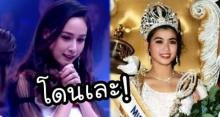 อดีตมิสยูนิเวิร์ส ปี 2014 ไม่รู้ว่า อาภัสรา หงสกุล คือนางงามจักรวาล คนแรกของไทย?! (คลิป)