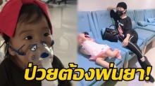 กุ๊บกิ๊บ โพสต์ Story เป่าเปา ป่วยจนต้องพ่นยา แต่กลับไม่เหมือนเด็กป่วยซะงั้น? (คลิป)