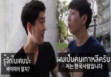 ฮาสุด!!เปรียบเทียบระหว่างคนเกาหลีที่มาอยู่ไทย 1ปี vs 10 ปี !?