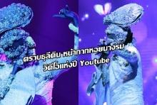 รัวมือ!!ตราบธุลีดิน หน้ากากหอยนางรม วิดีโอแห่งปี Youtube [มีคลิป]