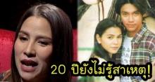 อึ้ง! วาเนสซ่า อดีตนักร้อง-นางเอก ถูกบลัฟงานจากนางเอกดัง ผ่านมา 20 ปียังไม่รู้สาเหตุ! (คลิป)
