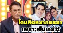 พระเอกคาสโนว่าคนแรกของไทย ทูน หิรัญทรัพย์ เผยปมหย่าภรรยาที่อยู่ด้วยกันมา 30 ปี (คลิป)
