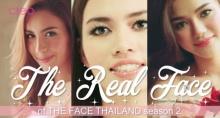 THE FACE ที่แท้จริง ของ THE FACE THAILAND !!!