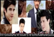 จัดอันดับดาราไทยที่ถูกจัดอันดับโดยชาวเกาหลี!!