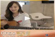 เต้ย จรินพร ดีดกีต้าร์ร้องเพลง คู่คอง น่ารักที่ซู๊ดด!