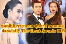 ชมคลิปบรรยากาศ ซุปตาร์ พรมแดง daradaily The Great Awards 2017