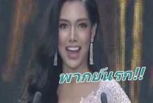 ฮาตับสั่น!! Miss Grand Thailand 2017 เวอร์ชั่นพากย์นรก