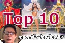 ณวัฒน์ เจ้าของเวทีมิสแกรนด์ เคลียร์ดราม่า หลังไทยไม่ติด ชุดประจำชาติยอดเยี่ยม(คลิป)
