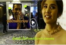 มะนาว ควันออกหู กวินทร์  บอกใครสวยที่สุดในมิสทีนไทยแลนด์ อยากรู้ว่าเป็นใครดู!
