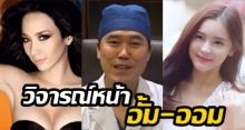 จะเป็นอย่างไร? เมื่อ หมอศัลยกรรมเกาหลี วิจารณ์ใบหน้า อั้ม - ออม แบบละเอียดยิบ! (คลิป)