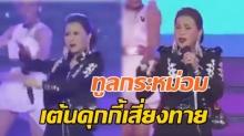 ทูลกระหม่อมหญิงอุบลรัตนฯ ทรงร้อง เต้นเพลง คุกกี้เสี่ยงทาย BNK48 (คลิป)