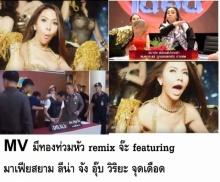MV มีทองท่วมหัว ไม่มีผัวก็ได้ remix จ๊ะ อาร์สยาม featuring มาเฟียสยาม ลีน่า จัง อุ๊บ วิริยะ