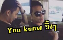 อะไรวิ้งๆ? เมื่อ บี้ KPN อยากพูดไทยคำอังกฤษคำ เพื่ออธิบายสิ่งๆนี้?