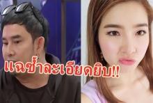 แฉซ้ำระลอก2!! พชร์ อานนท์ เปิดโปง จียอน กลางรายการวู้ดดี้!!(คลิป)