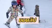 มาดู น้องโปรด เล่นสกีหิมะ ไม่ธรรมดาจริงๆ งานนี้เจ๊ยอม! (คลิป)