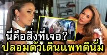 ดีไซเนอร์สาวไฮโซของไทย ปลอมตัวเดินแพทตินั่ม และนี่คือสิ่งที่เจอ โกรธแต่ทำอะไรไม่ได้! (คลิป)