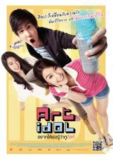 ระยะประชิด : Status Single [Art Idol OST.]