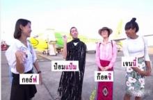 เรื่องฮาต้องยกให้!! แก๊งเทยเที่ยวไทย จัดเต็ม! เล่นต่อเพลงลงท้ายสระอี