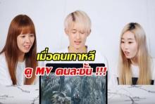 มาดูกัน ชาวเกาหลี ดู MV คนละชั้น ของ เจ้านาย จะรู้สึกยังไง!?