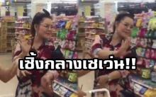 """อากาศมันร้อน!! """"ฮาย อาภาพร"""" ของขึ้น!! เซิ้งโชว์ในเซเว่นระหว่างซื้อของ ฮาหนักมาก!! (คลิป)"""