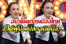 ปู โลกเบี้ยว ทำนายอนาคตประเทศไทย หลังเลือกตั้งรอได้เลยเจอแน่...?(คลิป)