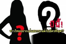 สงกรานต์ปีนี้! ชาวไทยอยากเล่นสงกรานต์กับใครที่สุด!?