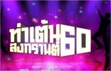 สายย่อห้ามพลาด!! รวมท่าเต้นสงกรานต์ปี 60 - เมืองไทยอะไรก็ได้