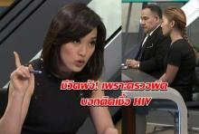 จอมขวัญ เปิดใจ สาวโชคร้ายชีวิตพัง! เพราะหมอตรวจผิดบอกติด HIV (คลิป)