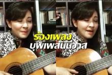 เพราะจัง!! อังศุมารินกวาง ดีดกีต้าร์ร้องเพลง บุพเพสันนิวาส (คลิป)