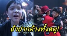 อ้าปากค้างทั้งสตู! หนุ่มน้อยวัย 12 โชว์แร็ปโคตรเทพ ใน Show Me The Money Thailand! (คลิป)