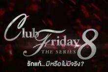 คลิปงานแถลงข่าว Club Friday The Series 8 รักแท้...มีหรือไม่มีจริง