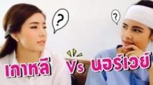 เกาหลี Vs นอร์เวย์ แล้ว จียอน-ญาญ่า จะคุยกันรู้เรื่องมั้ยเนี่ย(คลิป)