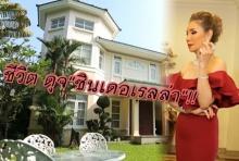 บุกคฤหาสน์หรู สาวไทยได้สามีเศรษฐีดูไบ-สามีให้เงินใช้เดือนละ8หลัก(คลิป)