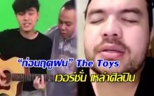 """ความฮาบังเกิด! จะเป็นยังไง เมื่อเหล่าศิลปินลองร้องเพลง """"ก่อนฤดูฝน"""" The Toys (คลิป)"""