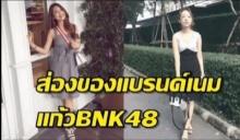 ส่องของแบนด์เนม แก้วBNK48