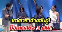 นับสืบสาวคนแรกของไทย แฉ ดารา จ้างจับชู้ รู้ความจริง-จนเลิกกัน ช็อกเคสยิง 3 ศพ! (คลิป)