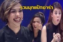 รวมมุกแป้กซาร่า ฝรั่งเซินเจิ้น จากรายการthemasksinger จะฮาไปไหน ต้องดู!!